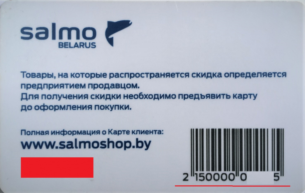 Как узнать номер карты клиента Salmo